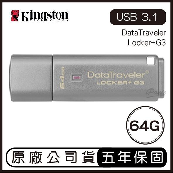 金士頓 DataTraveler Locker+G3 64G 加密隨身碟 DTLPG3 隨身碟