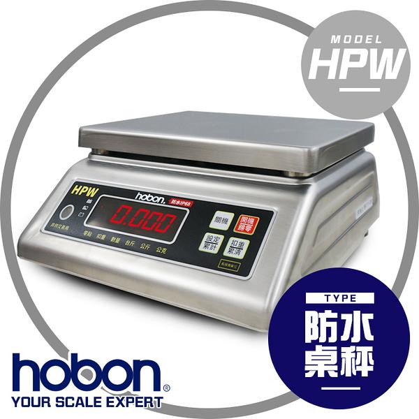 hobon 電子秤 HPW-防水計重秤 紅色LED 超強防水