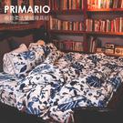 法蘭絨兩用被套床包組 加大 【法藍】SGS檢驗通過 ; 翔仔居家台灣製 法蘭絨 床包 被套