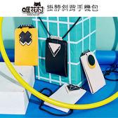 哐花村 幾何圖形手機包/斜背包 可觸控掛脖手機袋 適用5.5吋以下手機