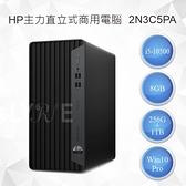 HP 400G7M/i5 主力直立式商用電腦 2N3C5PA
