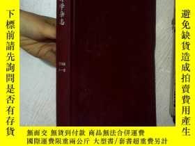 二手書博民逛書店临床麻醉学杂志罕見2008 5-8(精装)Y261116