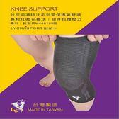 竹炭吸濕排汗護膝 GoAround 加強壓縮型竹炭護膝(1入) 醫療護具 護膝 吸濕排汗 運動  膝蓋保護