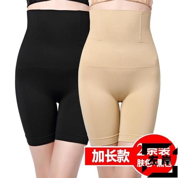 2條 收腹內褲女塑身高腰提臀塑形束腰平角燃脂安全褲【左岸男裝】