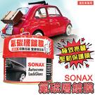 SONAX 氟碳層鍍膜-淺色車500ml【亞克】