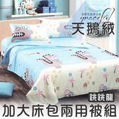 床包 / MIT台灣製造.天鵝絨加大床包兩用被套四件組.跳跳龍 / 伊柔寢飾
