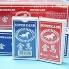 撲克牌 金馬撲克牌 (小) MIT製/一件24支入(一支12副)共288副入(定20) 自由牌 標準樸克牌-來
