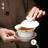 手繪蓋碗茶杯陶瓷功夫茶具家用泡茶碗杯白瓷三才杯茶碗單個【君來佳選】