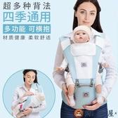 嬰兒背帶寶寶腰凳四季多功能通用橫前抱式夏季透氣【淘夢屋】