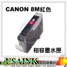 USAINK~CANON CLI-8M 紅色相容墨水匣(含晶片) ip3300/ip3500/ip4200/ip4300/ip4500/ip5200/ip5200R/ip6600d/ix4000/ix5000