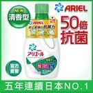 Ariel超濃縮洗衣精910g(室內晾衣型)- P&G寶僑旗艦店