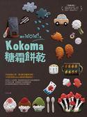 (二手書)讓你wow!的Kokoma糖霜餅乾