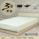 床組【UHO】DA  大心自然風 3.5尺單人三件組(床頭箱+簡易床底+天絲乳膠獨立筒)