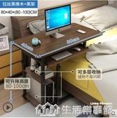 可移動升降床邊桌家用筆記本電腦桌床上書桌臥室懶人桌簡約小桌子『男神港灣』