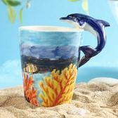 彩繪咖啡杯-立體海洋生物手柄陶瓷馬克杯4色72ax24【時尚巴黎】