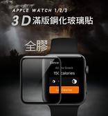 ☆愛思摩比☆ Apple Watch 1/2/3 3D滿版玻璃貼 3D曲面 全膠貼合鋼化玻璃貼
