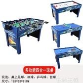 足球桌 四合一桌球台家用訓練多功能台球桌面足球桌冰球桌乒乓球桌游戲台 MKS生活主義