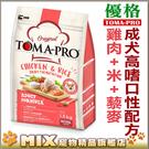 ◆MIX米克斯◆TOMA-PRO優格.成犬高適口性配方【雞肉+米】13.6kg.