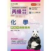 丙級化學學術科通關寶典(2020最新版第11版)(附贈MOSME行動學習一點通)