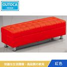 椅子 長凳  庫倫120紅皮沙發椅凳 3色可選【Outoca 奧得卡】