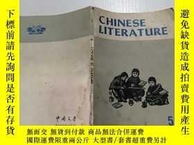 二手書博民逛書店Chinese罕見literature(中國文學1973年第5期