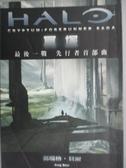 【書寶二手書T1/一般小說_JLK】冥塚(最後一戰)先行者首部曲_葛瑞格.貝爾