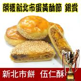 【格麥蛋糕】新北市餅&伍仁酥禮盒(6入) 伍仁酥餅大賽銀賞(特價只到月底!!!)