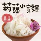 ASAHIYA 旭家 蒟蒻小寬麵(300...