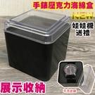 娃娃機 錶盒【超低價】手錶展示盒 收納用 壓克力盒 展示架 07款 匠子工坊 【UZ0207】