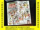 二手書博民逛書店中國の旅罕見日文原版Y167411 人民中國雜誌社 人民中國雜誌社