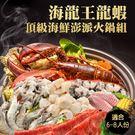 【免運】海龍王龍蝦+頂級海鮮澎派火鍋組(...