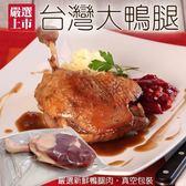 【海肉管家-全省免運】台灣大鴨腿x3包(180g±10%/包)