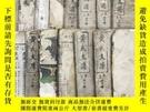 二手書博民逛書店罕見黃氏支譜Y165120