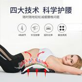腰部按摩器腰間盤家用揉捏腰椎脊椎牽引腰疼痛背部矯正器護腰 【中秋搶先購】