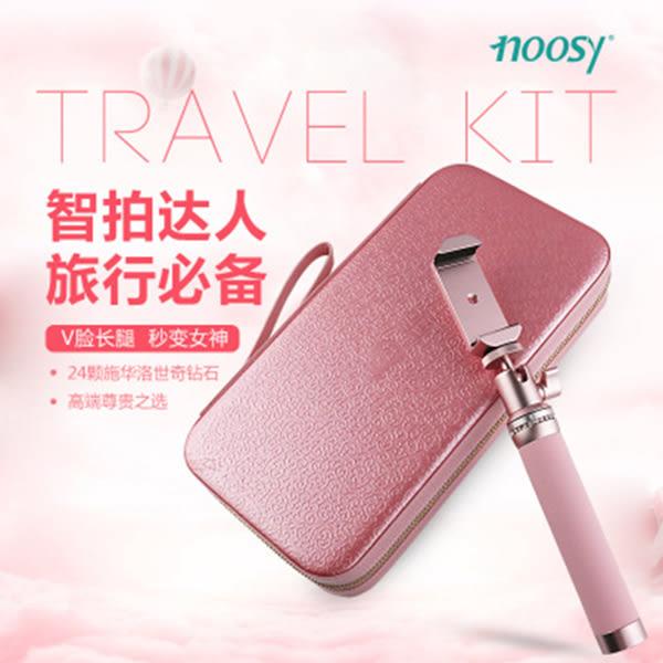 【預購】NOOSY BR-15  旅行套裝 智拍套裝8件套 自拍桿 藍芽遙控 鎂光燈 旅行配件 旅行配件包