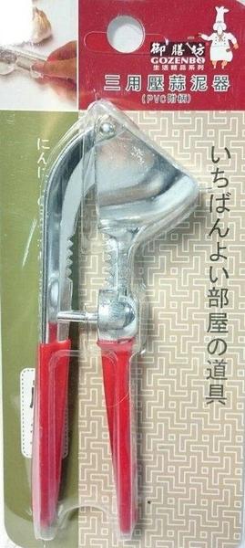 【御膳房三用壓蒜泥器】538902【八八八】e網購