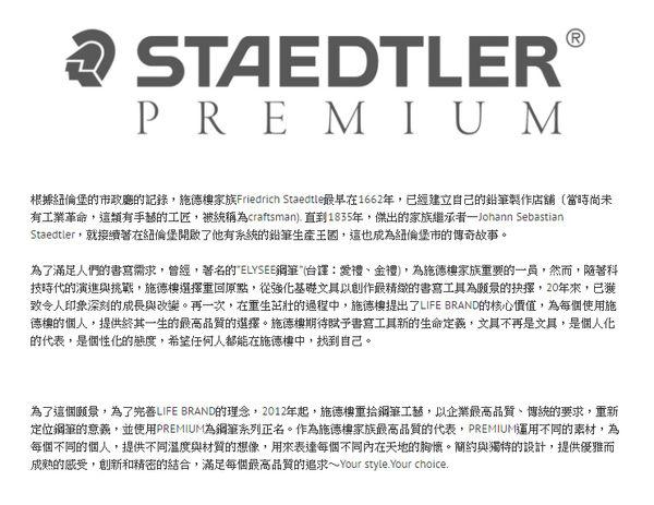 施德樓 PREMIUM精筆 LIGNUM木紋系列鋼筆-洋李木 MS-9PM121EF