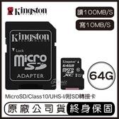 金士頓 Kingston 64G MicroSD U1 C10 附轉卡 記憶卡 64GB 讀100M 寫10M SDCS