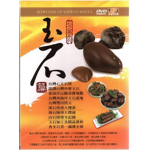 石之美系列-玉石篇 DVD (音樂影片購)