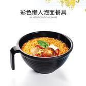 泡麵碗 懶人密胺仿瓷餐具泡面神器泡面杯碗筷套裝彩色飯碗大碗 QG1773『優童屋』