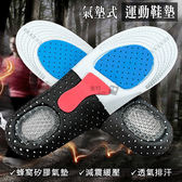 【OD0174】EVA減震緩壓運動鞋墊 蜂窩矽膠氣墊式鞋墊 透氣排汗舒適防震減壓增高籃球足球慢跑鞋墊