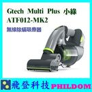 Gtech Multi Plus 小綠 ...