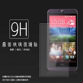 ▼霧面鋼化玻璃保護貼 HTC Desire 826  抗眩護眼/凝水疏油/手感滑順/防指紋/強化保護貼/9H硬度