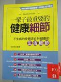 【書寶二手書T2/醫療_GLZ】一輩子最重要的健康細節_梁素娟