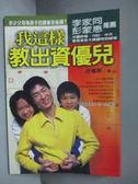 【書寶二手書T4/親子_ICP】我這樣教出資優兒_徐權鼎