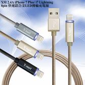 X_mart for 2.4A iPhone SE2 / Xs Max / XR / Xs / X / 8 / 7 / 6 plus Lightning 8pin 快速鋁合金LED傳輸充電線