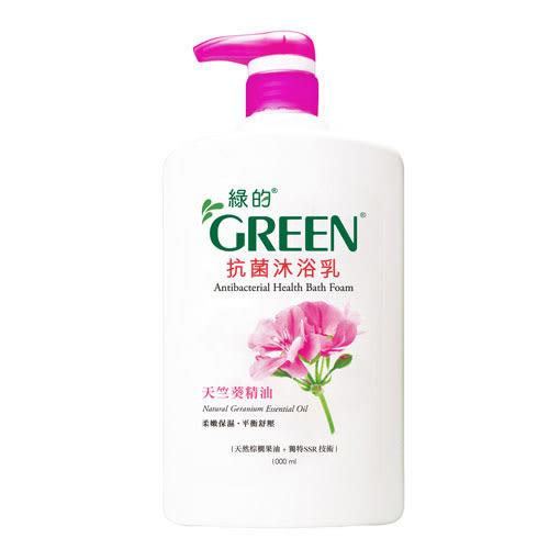 綠的抗菌沐浴乳-天竺葵精油1000ml【愛買】