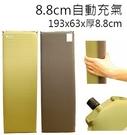 丹大戶外用品 高級自動充氣睡墊/快充吹嘴/充氣厚度可達8.8cm/