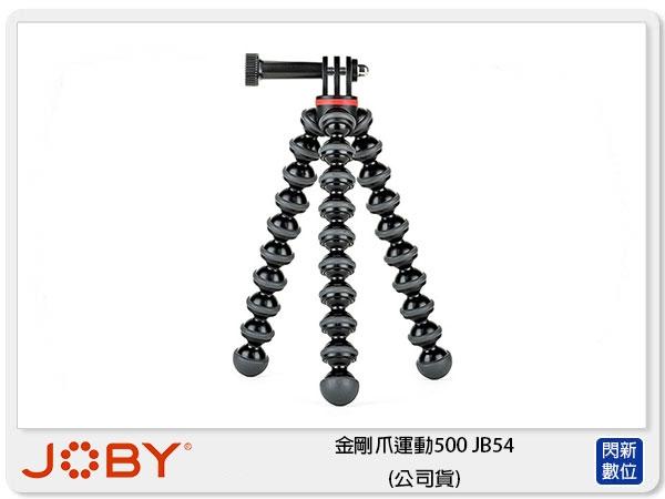 【免運費】JOBY 金剛爪運動500 JB54 (公司貨)