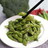 食在新鮮靓魯-黑胡椒毛豆